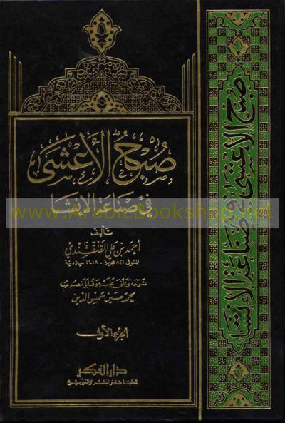 Subh al-asha fi sinaat al-insha