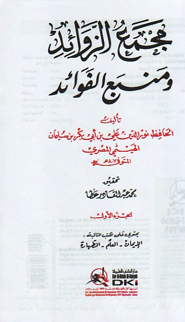 Nayl al-awṭār min aḥādīth sayyid al-akhyār - sharḥ Muntaqá al-akhbār
