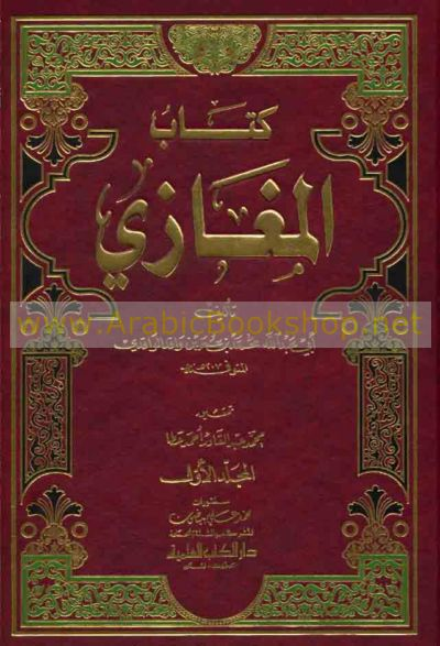 maghazi literature Thus, islamic history is almost completely a later literary reconstruction,  that  the traditional biographies of muhammad (arabic sira and maghazi) are best.