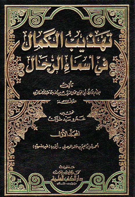 tahdhib al-kamal fi asma al-rijal pdf