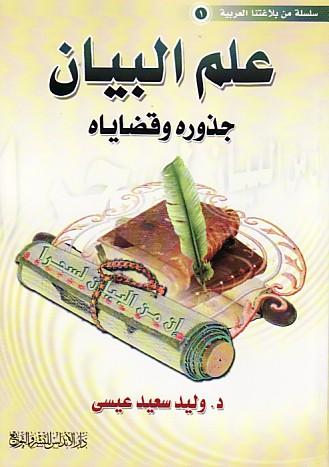 Ilm al-bayan