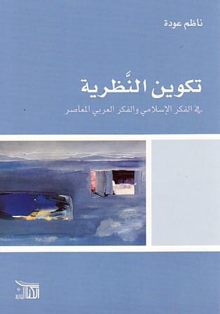El-shayatin: El-Awdah movie