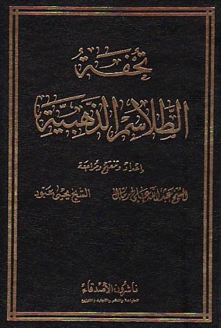 كتاب تحفة الطلاسم الذهبية pdf