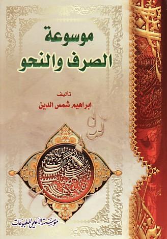 Mawsuat al-sarf wa-al-nahw