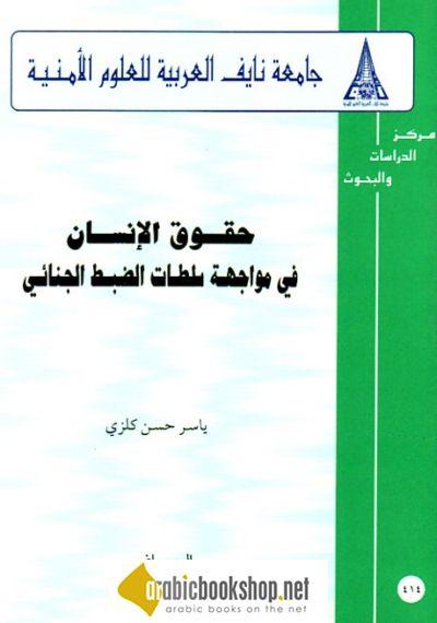 كتاب ياسر البحري