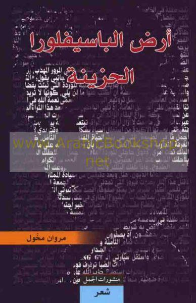 Image result for ارض الباسيفلورا الحزينة