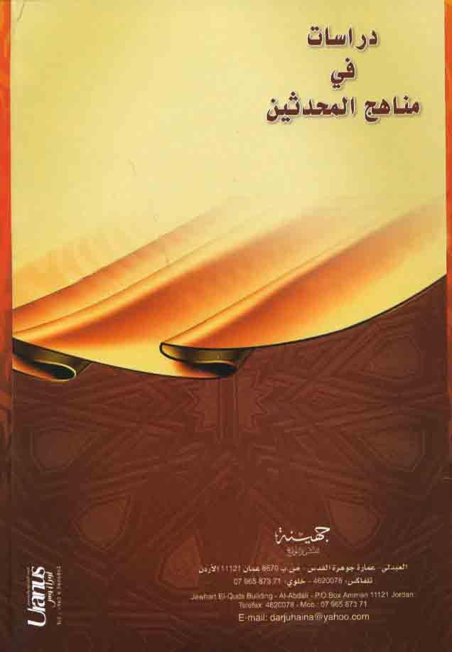تحميل كتاب دراسات في مناهج المحدثين أمين القضاة pdf