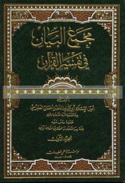 Majma al-bayan fi tafsir al-Quran