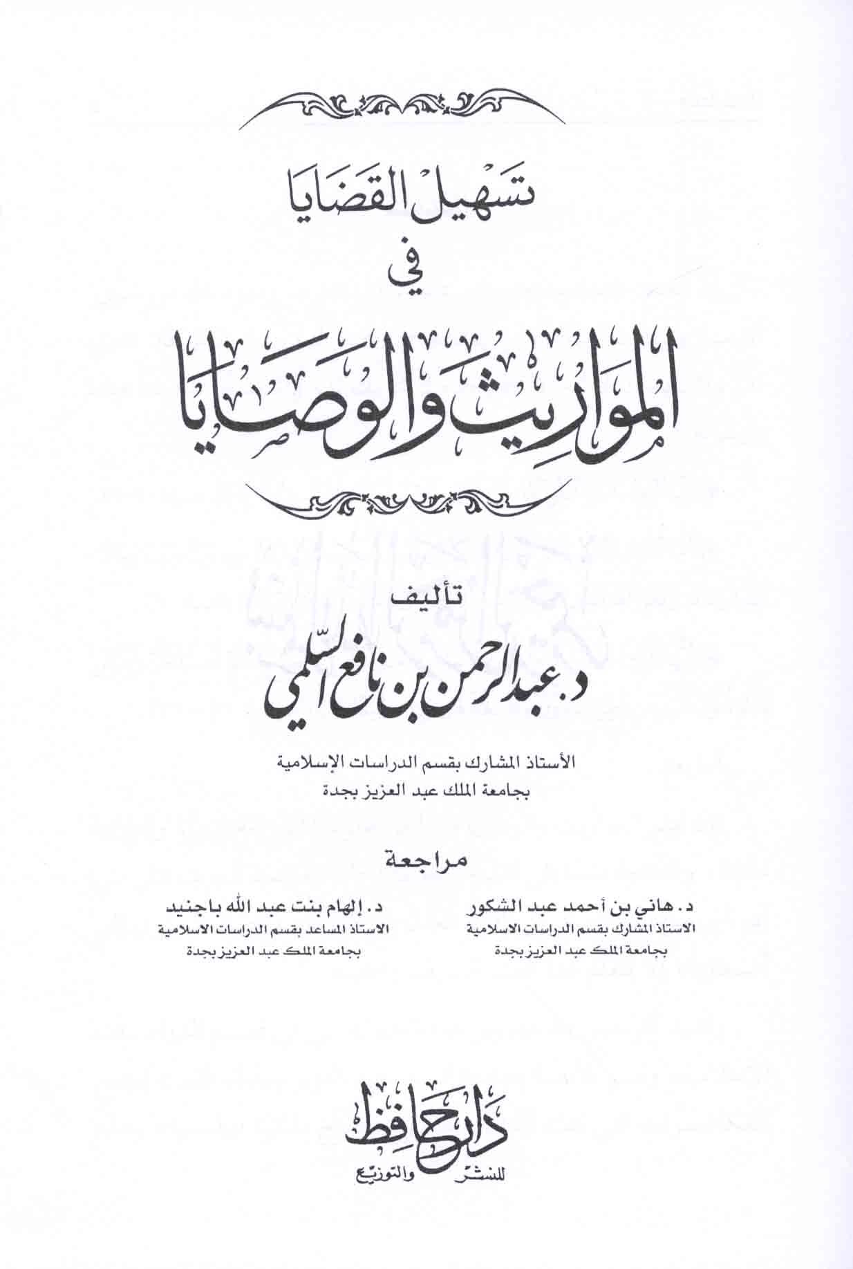 تحميل كتاب المحاضرات في المواريث والوصايا