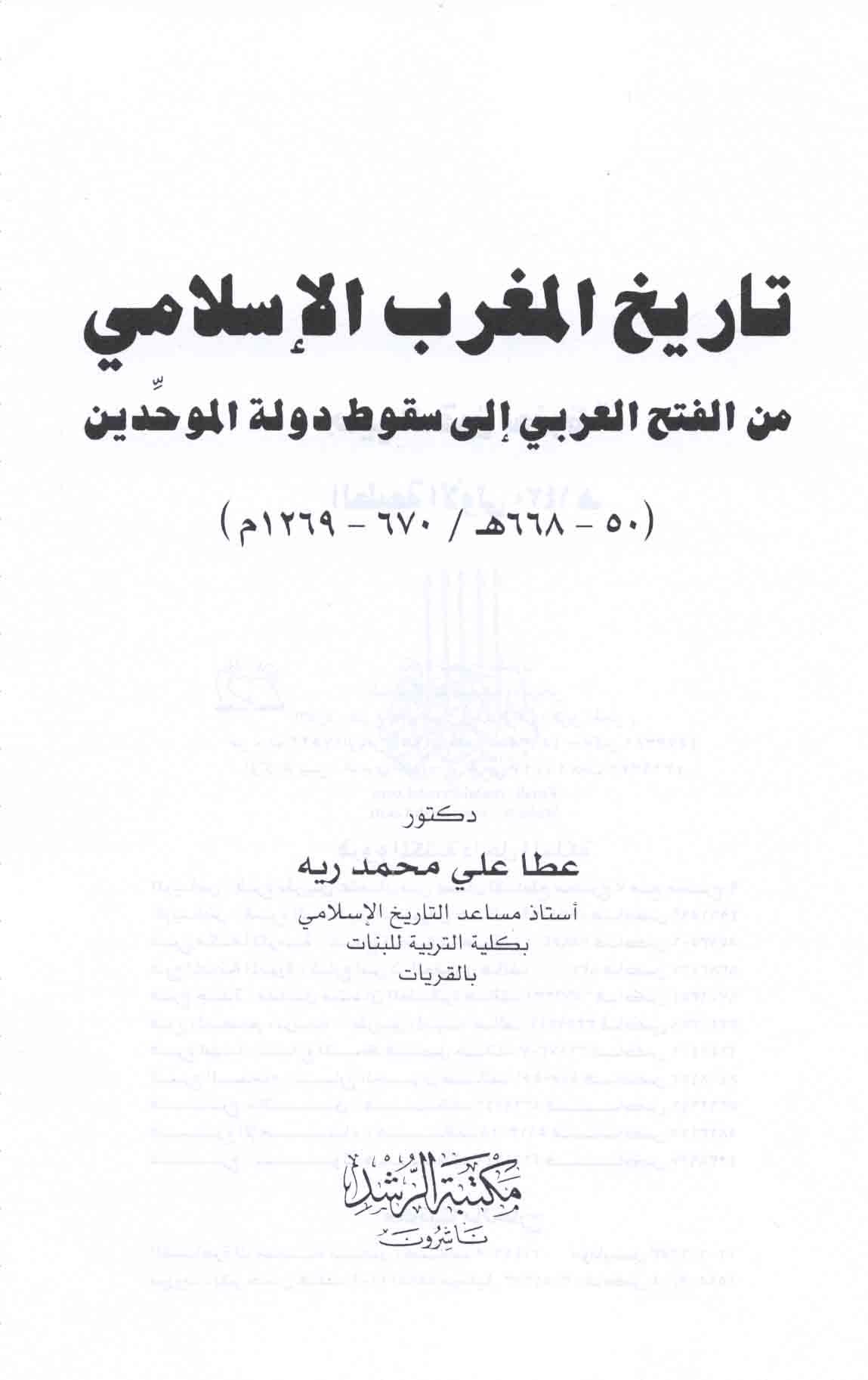 ع گوه تاريخ المغرب العربي