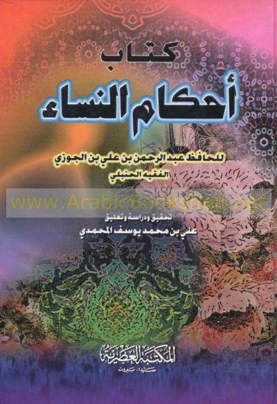 أحكام النساء - الباب الأول في ذِكْر البلوغ وبَيان حَـدِّه 218-76