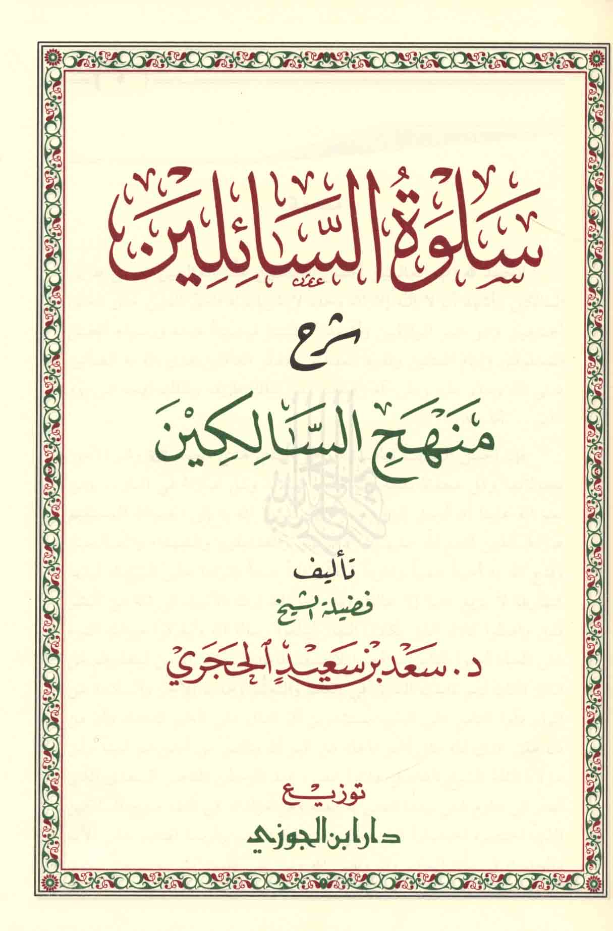 سـلـوة الـسـائـلـيـن شـرح مـنـهـج الـسـالـكـيـن - Salwat al-sailin sharh  Manhaj al-salikin - ArabicBookshop.net - Supplier of Arabic Books