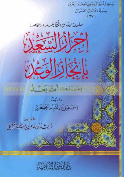 Ihraz al-sad bi-injaz al-wad bi-mabahith Amma bad