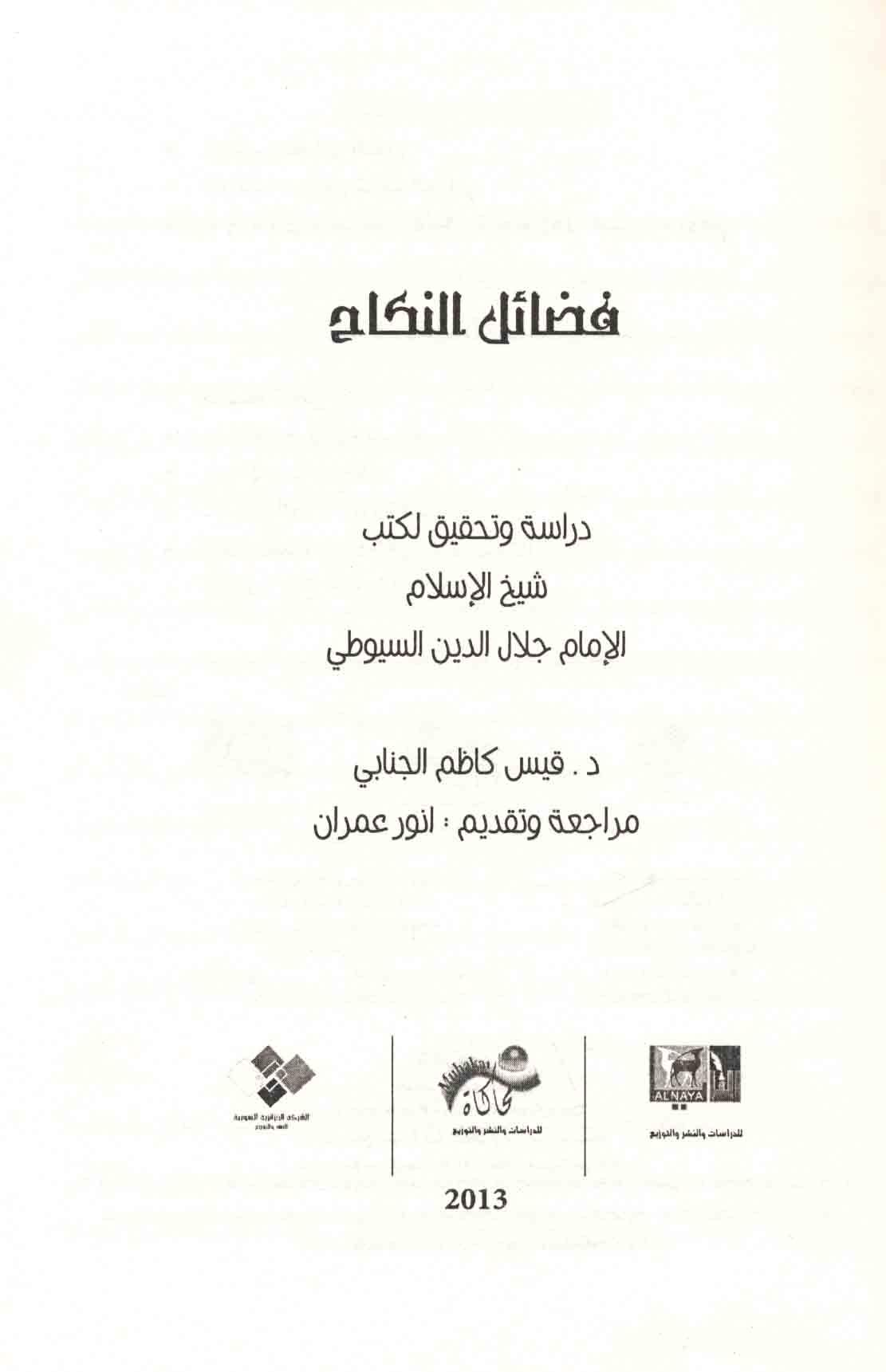 Nikah Arabic Text
