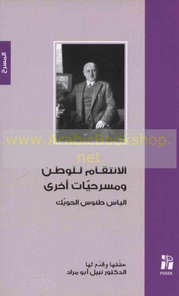 masrahiyat arabia