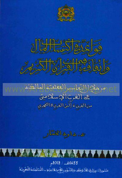 Ikhtilāf abniyat al-asmā' wa-al- afʻāl - fī al-qirā'āt al-manqūlah fī tafsīr Abī Ḥayyān, al-Baḥr al-muḥīṭ