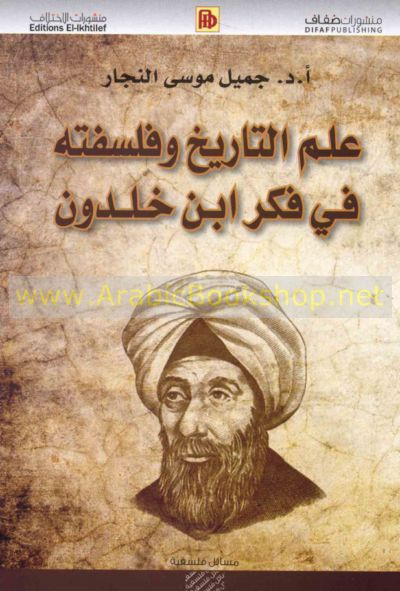 Ibn khaldun an essay in interpretation
