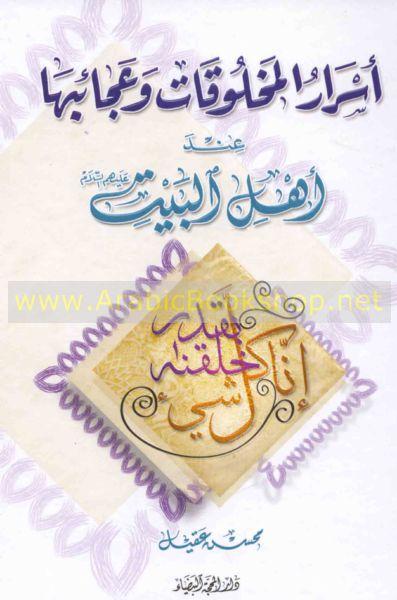 Résultats de recherche d'images pour «اسرار اهل البيت عليهم السلام»