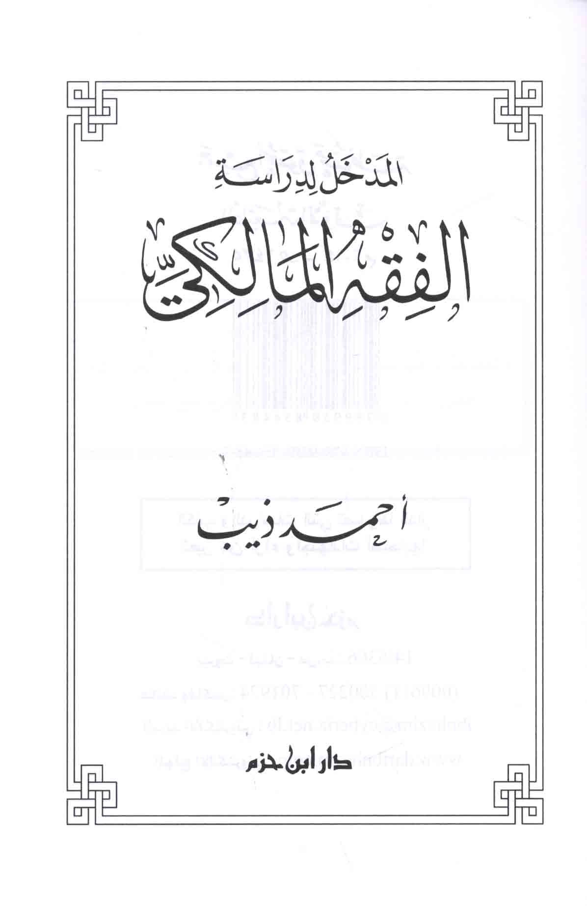 Madkhal li-dirasat al-fiqh al-Maliki