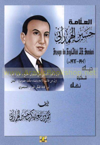 العلامة حسين بن فيض الله الهمداني (حياته-فكره-نضاله)