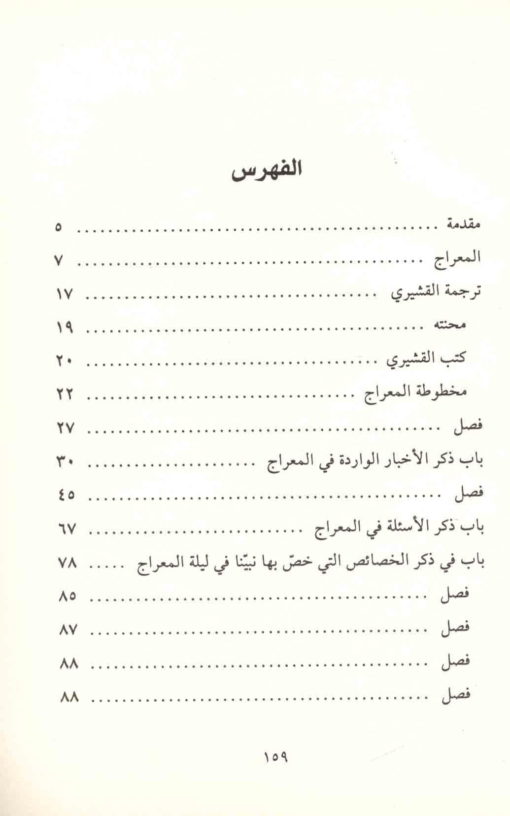 Kitab al-Miraj