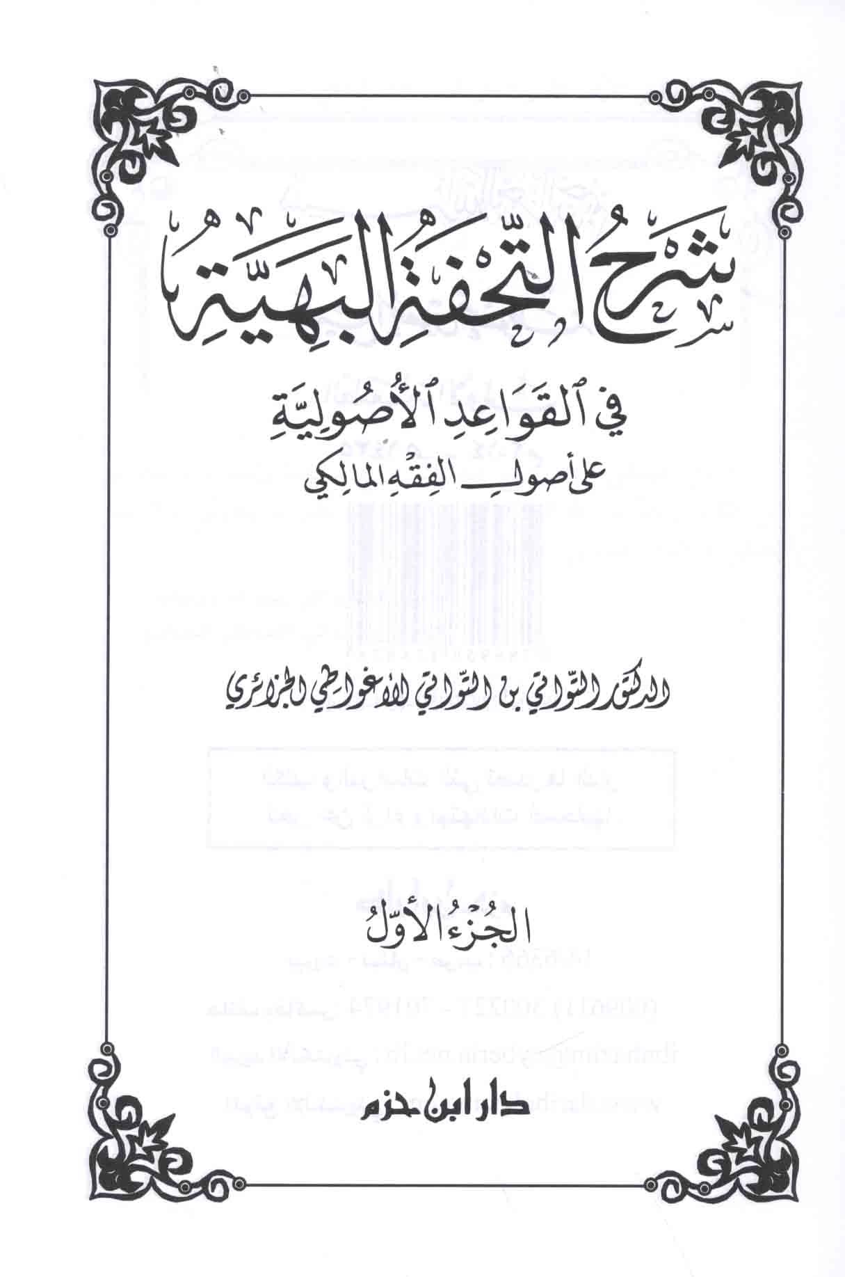 Sharh al-Tuhfah al-bahiyah fi al-qawaid al-usuliyah ala usul al-fiqh  al-Maliki