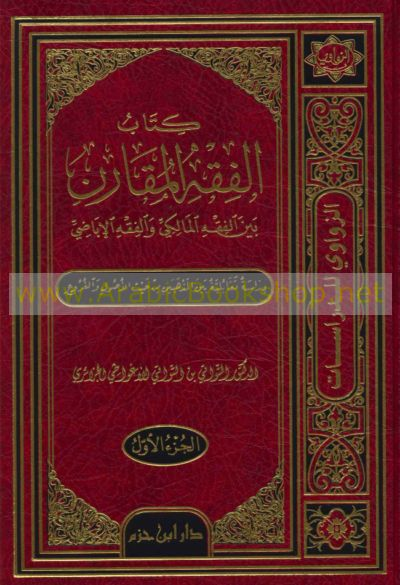 Kitab al-Fiqh al-muqaran bayna al-fiqh al-Maliki wa-al-fiqh al-Ibadi
