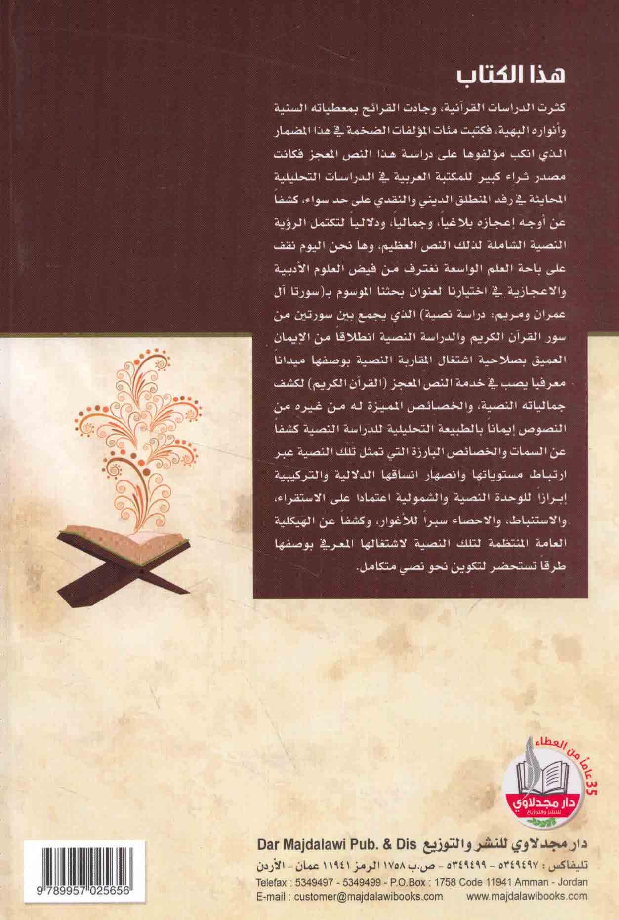 Maryam Flower In Arabic - Flowers Healthy