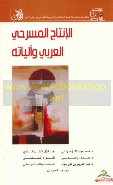 Intaj al-masrahi al-Arabi wa-aliyatuh