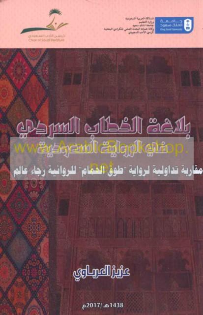 طوق الحمام - رجاء عالم البلد : السعوديه الحجم : 566 صفحه تقييمها في  القودريدز : 2.99 القصه : في أكثر من رواية، كانت