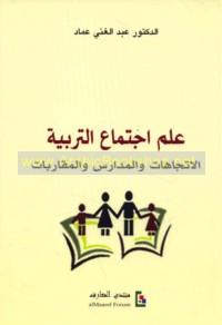 kotob 3ilm nafs pdf