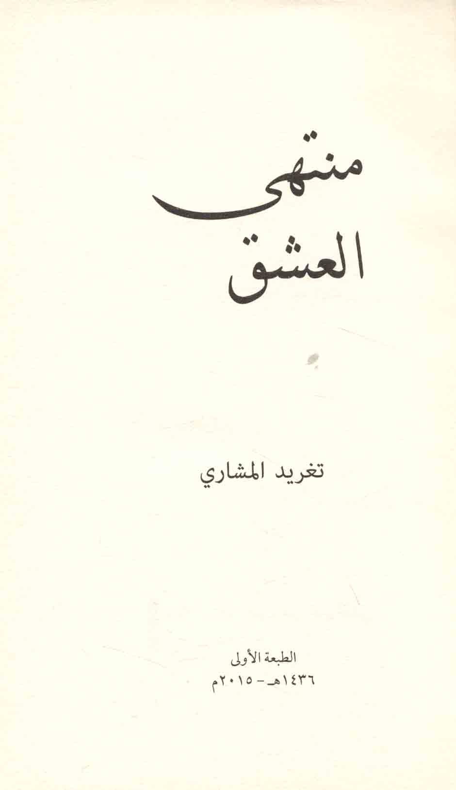 Muntaha al-ishq