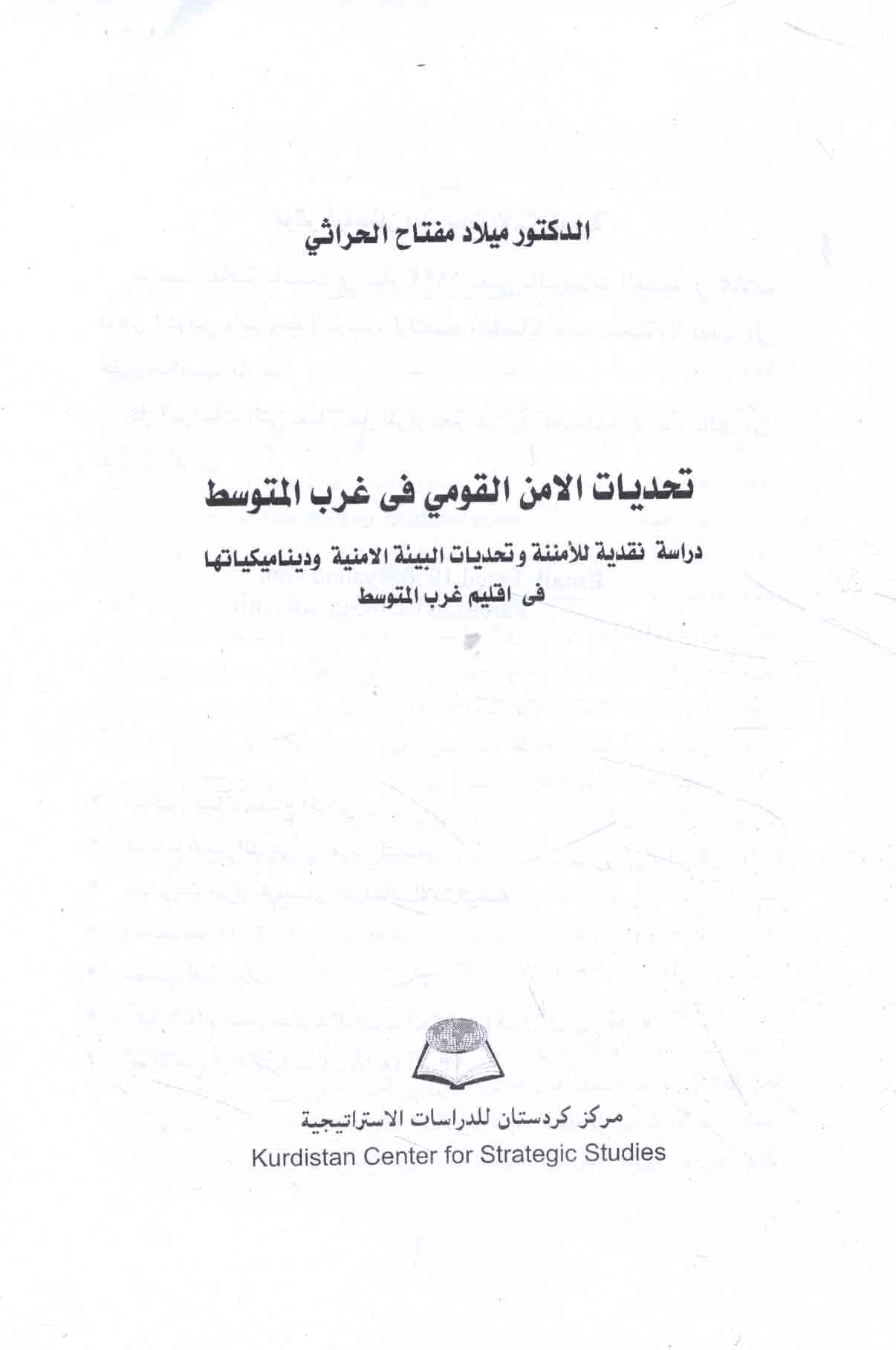 Imārāt al-ʻArabīyah al-Muttaḥidah bayna al-qadīm wa-al-ḥadīth wa-mushkilat al-juzur al-thalāth - dirāsah ijtimāʻīyah, siyāsīyah, iqtiṣādīyah, tarbawīyah