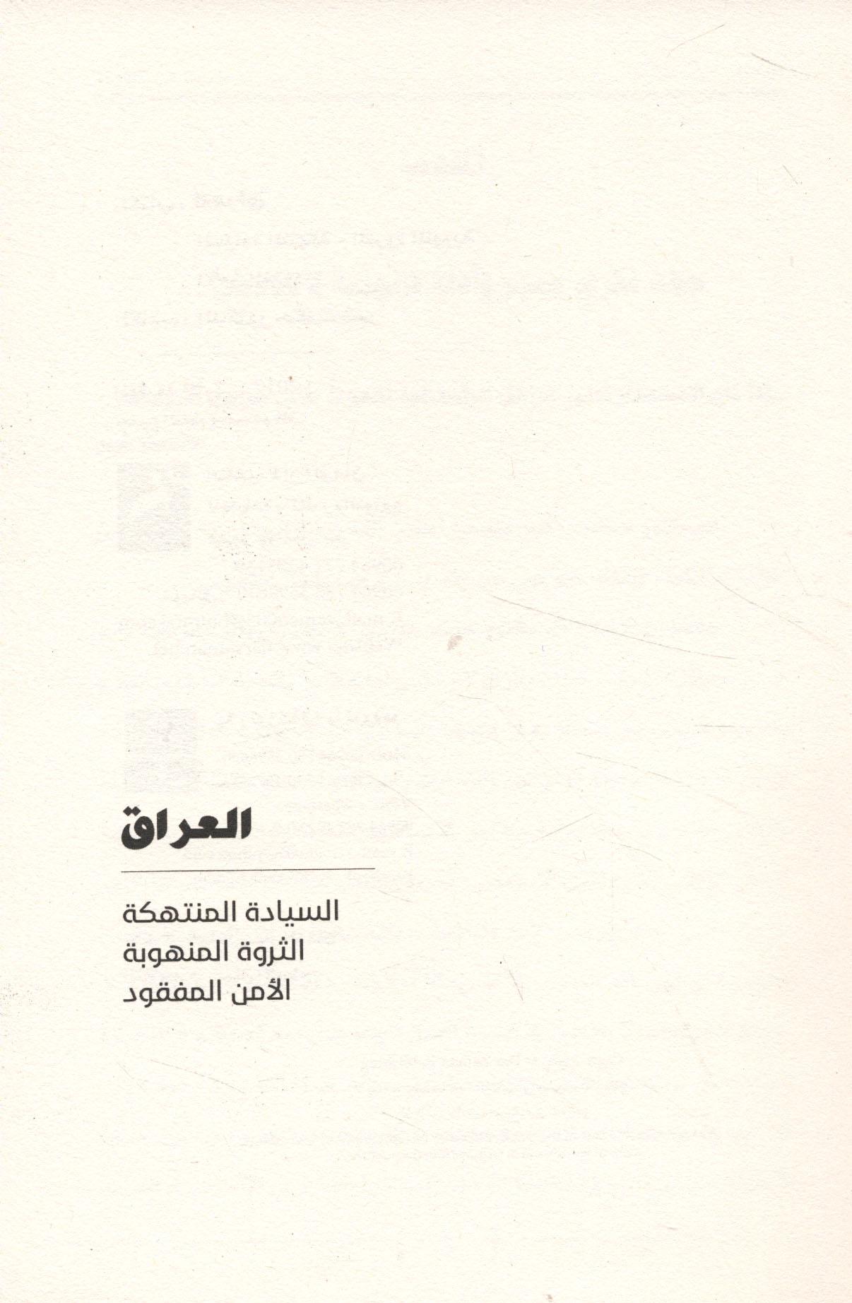 Iraq, al-siyadah al-muntahakah, al-tharwah al-manhubah, al-amn al-mafqud