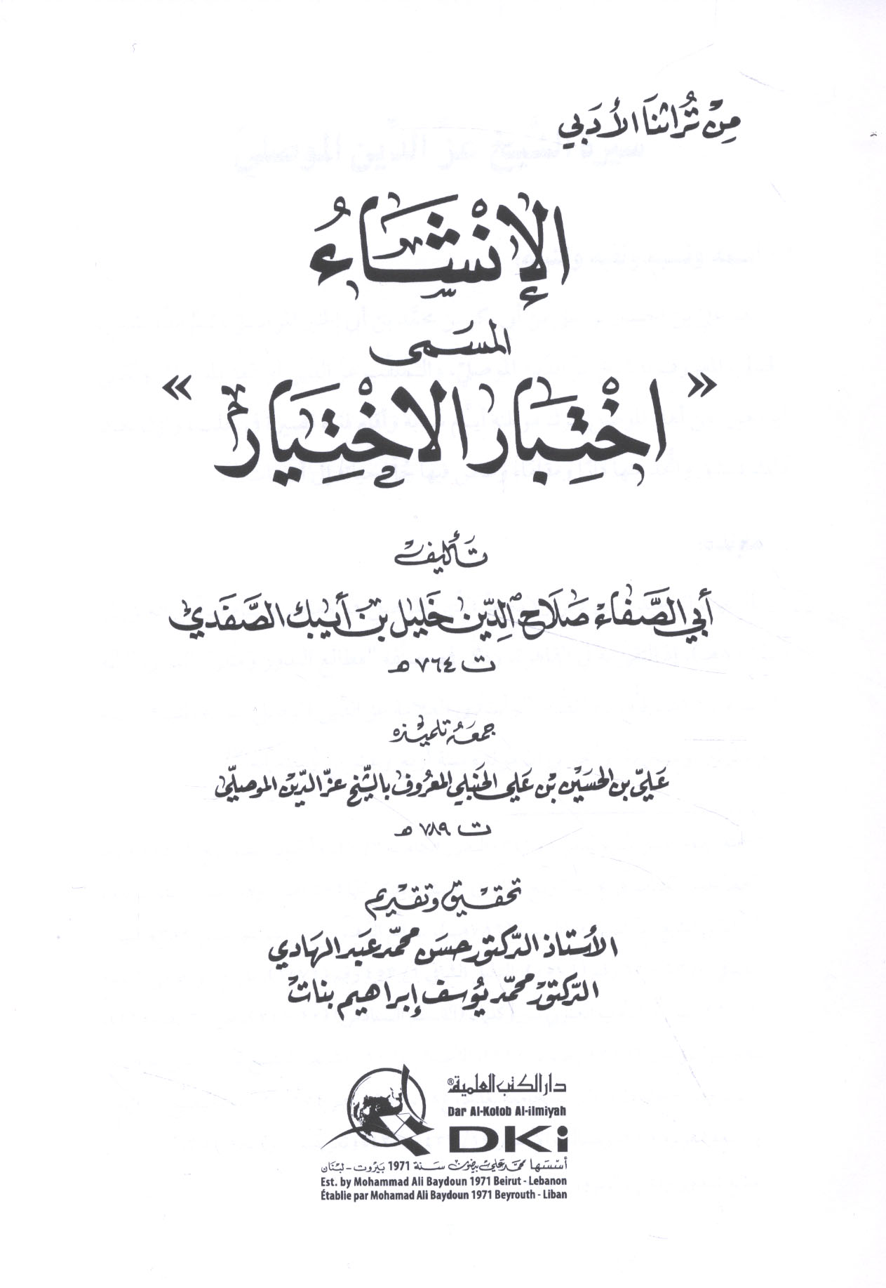 Insha al-musamma Ikhtibar al-ikhtiyar