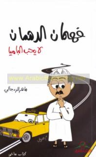 كـتـاب الأمـثـال و الـحـكـم - Kitab al-Amthal wa-al-hikam