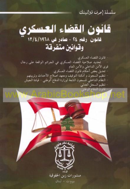 قـانـون الـقـضـاء الـعـسـكـري - Qanun al-Qada al-Askari -  ArabicBookshop.net - Supplier of Arabic Books