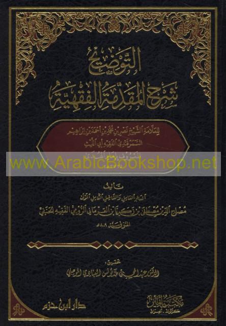 Abu al-Layth al-Samarqandi