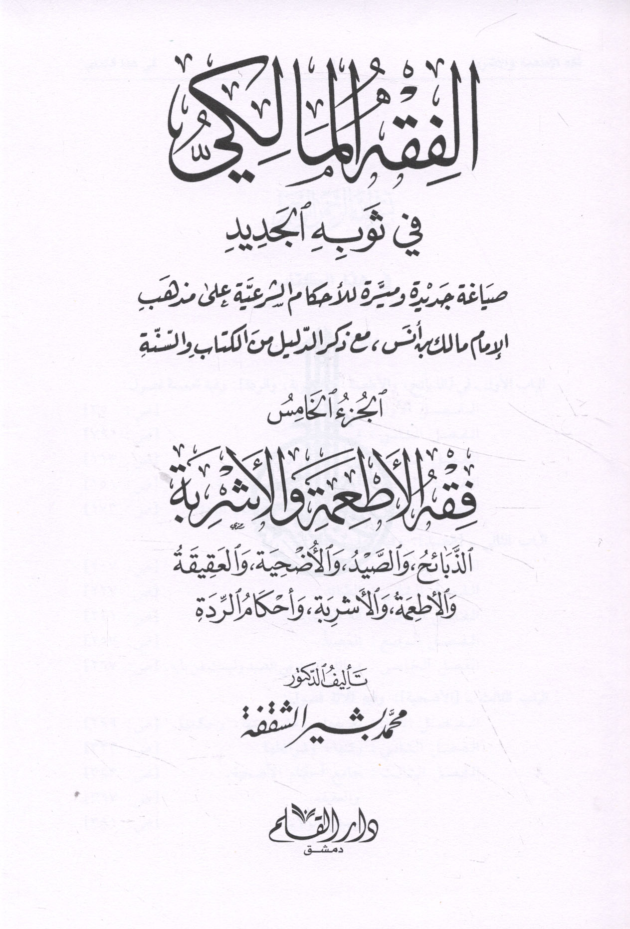 Fiqh al-Maliki fi thawbihi al-jadid