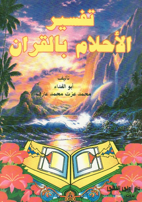 tafsir al ahlam ibn sirine en arabe gratuit